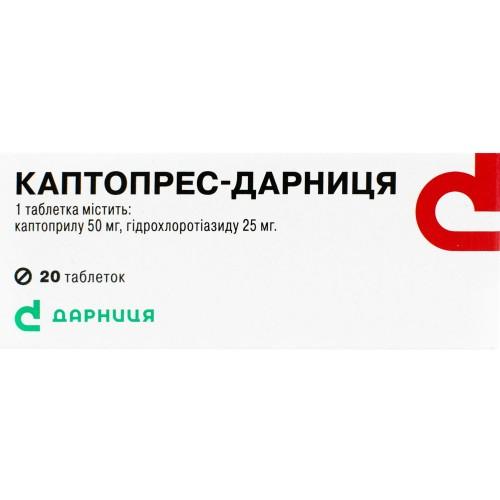 Каптопрес-Дарниця таблетки 25мг №20