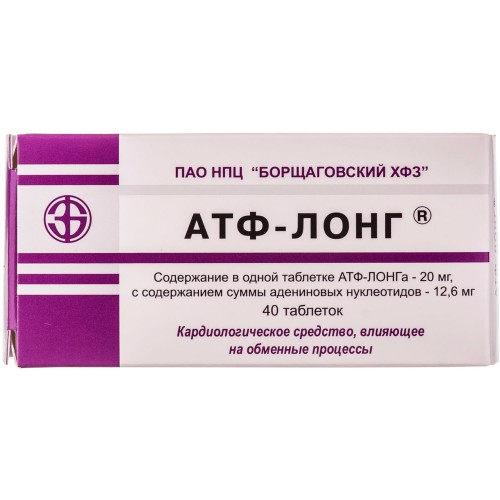 АТФ-Лонг таблетки 20мг №40
