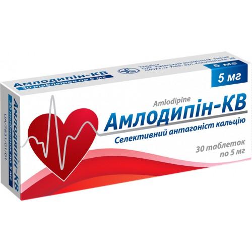 Амлодипин-КВ таблетки 5мг №30*