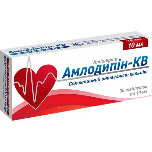 Амлодипин-КВ таблетки 10мг №30*