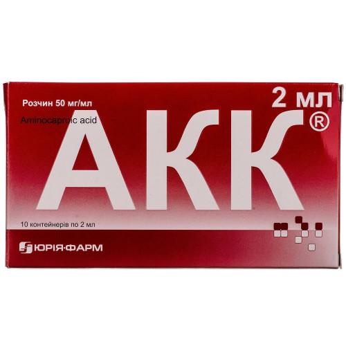 АКК (Аминокапроновая кислота) раствор 50мг/мл в контейнерах по 2мл №10
