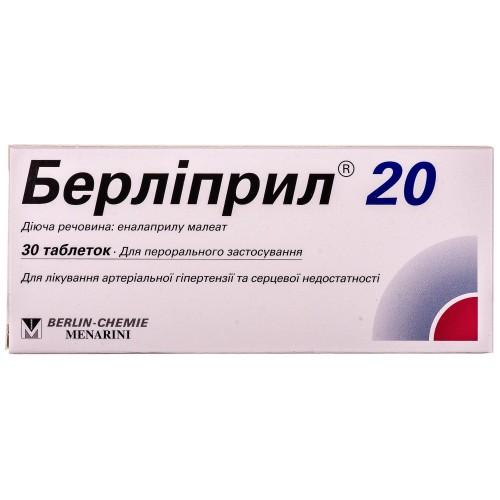 Берлиприл таблетки 20мг №30*