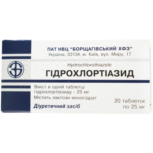 Гидрохлортиазид таблетки 25мг №20*