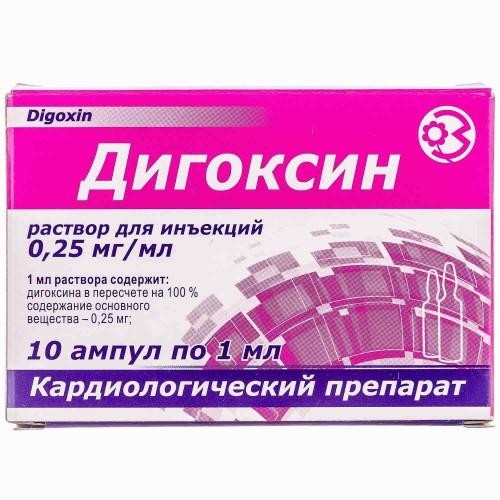 Дигоксин раствор для инъекций 0,25мг/мл в ампулах 1мл №10*