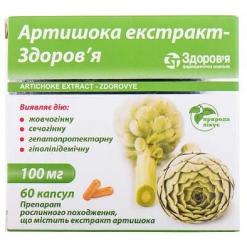 Артишока экстракт капсулы 100мг №60