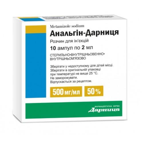 Анальгин-Дарница раствор для инъекций 500 мг/мл в ампулах 2мл №10***