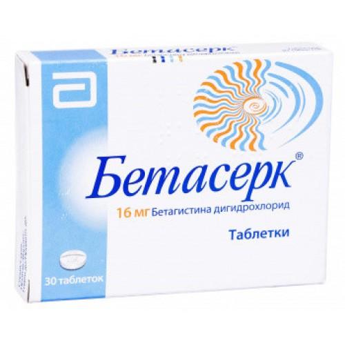Бетасерк таблетки 16мг №30