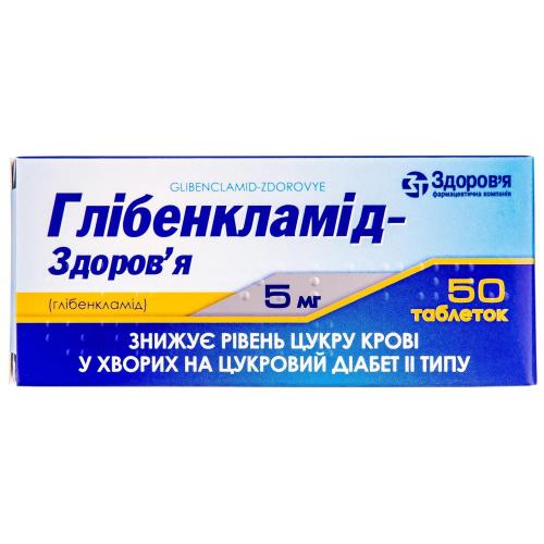 Глибенкламид табл 0,005г №50*