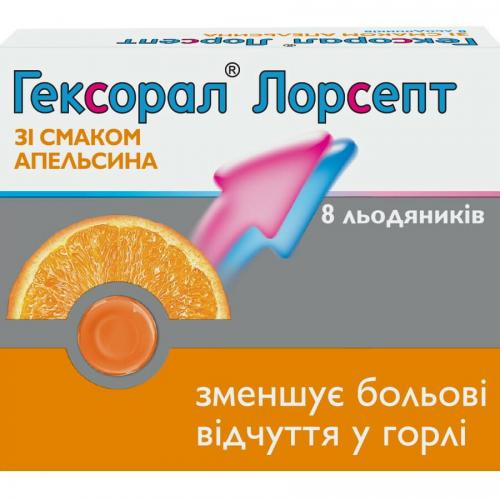 Гексорал ЛОРСЕПТ апельсин  №8