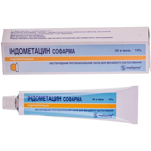 Индометацин мазь 40г