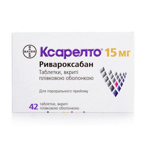 Ксарелто таблетки 15мг №42
