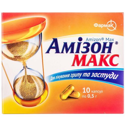 Амизон МАКС капс 0,5 №10