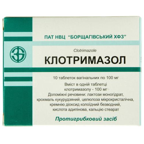 Клотримазол таблетки вагинальные 100мг №10*