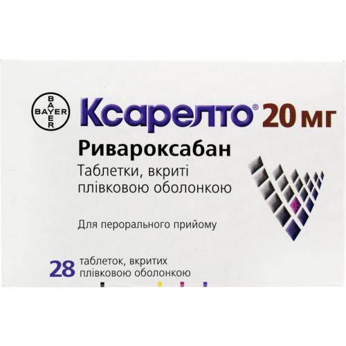 Ксарелто таблетки 20мг №28