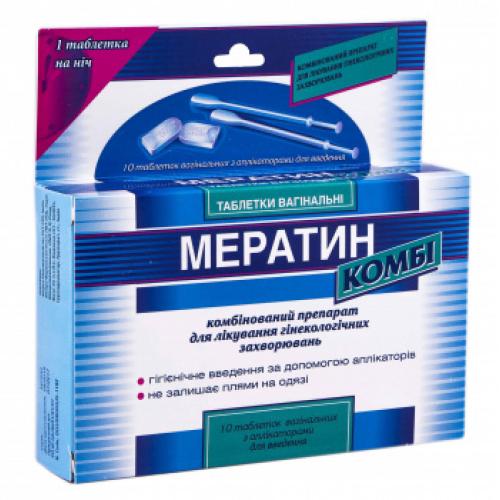 Мератин комби табл вагин №10