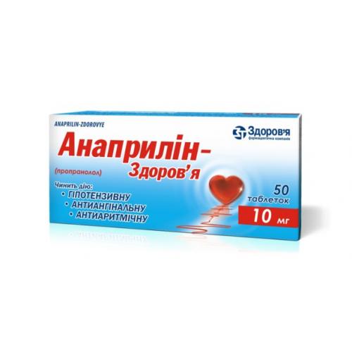 Анаприлин-Здоровье таблетки 10 мг №50*