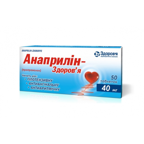 Анаприлин-Здоровье таблетки 40 мг №50*