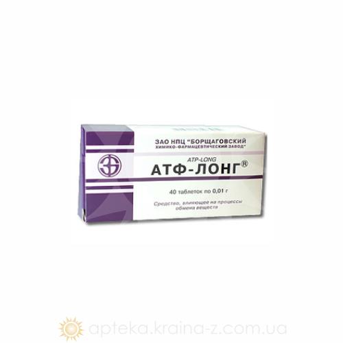 АТФ-Лонг таблетки 10мг №40