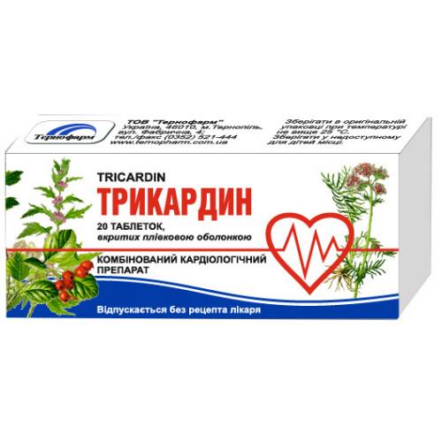 Трикардин таблетки №20