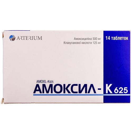 Амоксил-К 625 таблетки по 500мг/125мг №14*