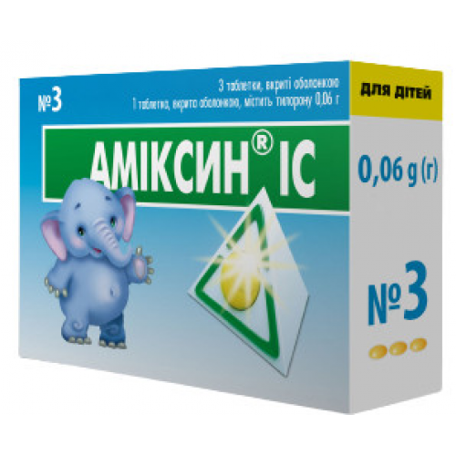Амиксин IC таблетки 0,06г №3 (для детей)