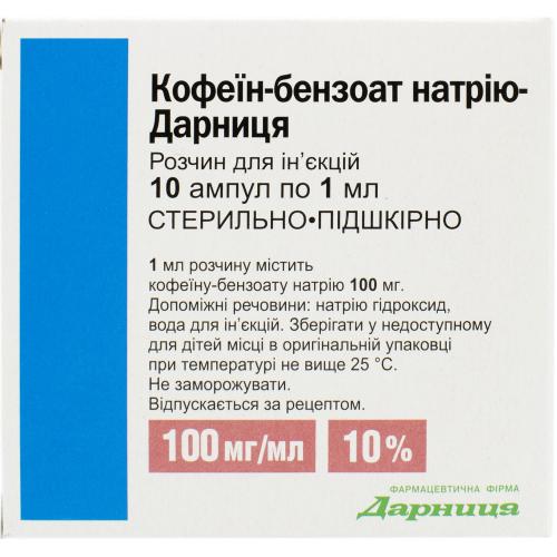 Кофеин бензоат натрия амп 10% 1мл №10